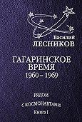 Василий Сергеевич Лесников -Гагаринское время. 1960 – 1969 годы
