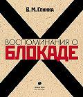 Владислав Глинка - Воспоминания о блокаде