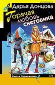 Дарья Аркадьевна Донцова -Горячая любовь снеговика