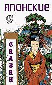 Народное творчесто -Японские сказки