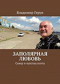 Владимир Герун -Заполярная любовь. Север ичувства поэта