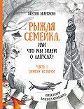 Ксения Беленкова -Рыжая семейка, или Что мы знаем о лапусах? Часть 1. Зимняя история