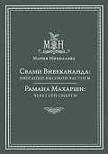 Мария В. Николаева -Свами Вивекананда: вибрации высокой частоты. Рамана Махарши: через три смерти (сборник)