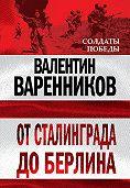 Валентин Варенников - От Сталинграда до Берлина