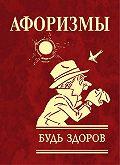 Ю. А. Иванова - Афоризмы. Будь здоров!