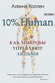 Аланна Коллен -10% Human. Как микробы управляют людьми