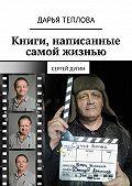 Дарья Теплова -Книги, написанные самой жизнью. Сергей Дугин