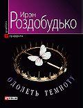 Ирэн Роздобудько -Одолеть темноту
