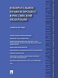 Алексей Свистунов -Избирательное право и процесс в Российской Федерации. Учебное пособие