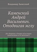 Владимир Залесский -Каменский Андрей Васильевич. Отодвигая мглу. (Изсборника «Очерки обистории цивилизации иее деятелях»)