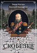 Борис Акимович Костин -Скобелев (сборник)