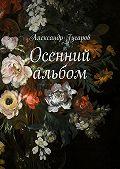 Александр Гусаров - Осенний альбом