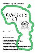 Ольга Погодина-Кузьмина -Толстого нет
