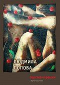 Людмила Попова -Горстка черешен. Сборник рассказов
