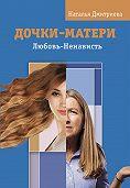 Наталья Витальевна Дмитриева -Дочки-матери. Любовь-Ненависть