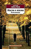 Дмитрий Лихачев -Мысли о жизни. Воспоминания