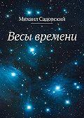 Михаил Садовский -Весы времени