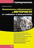 Денис Колисниченко -Анонимность и безопасность в Интернете. От «чайника» к пользователю