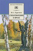 Иван Тургенев -Стихотворения в прозе