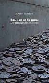 Михаил Полищук -Взывая из бездны. De profundis clamat