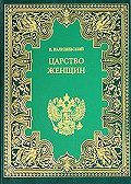 Казимир Валишевский -Царство женщин