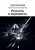 Георгий Розов -Резкость и нерезкость