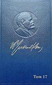 Владимир Ильич Ленин -Полное собрание сочинений. Том 17. Март 1908 ~ июнь 1909
