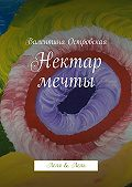 Валентина Островская -Нектар мечты