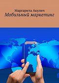 Маргарита Акулич -Мобильный маркетинг