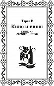 И. Тарев -Кино и вино: записки самогонщика
