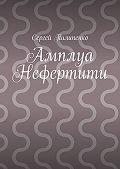 Сергей Пилипенко -Амплуа Нефертити