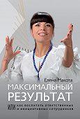 Елена Макота -Максимальный результат, или Как воспитать ответственных и инициативных сотрудников
