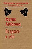 Мария Ивановна Арбатова -По дороге к себе