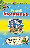 Дарья Калинина -Поваренная книга вуду