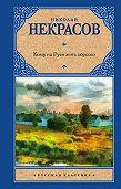 Николай Некрасов -Кому на Руси жить хорошо (сборник)