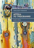 Александр Травников -Аптека потребованию. Книга пятая