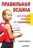 Лилия Савко -Правильная осанка. Как спасти ребенка от сколиоза