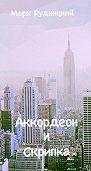 Алексей Рудницкий - Аккордеон и Скрипка