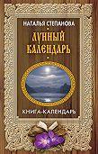Наталья Ивановна Степанова -Лунный календарь