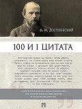 Александр Галкин -Достоевский Ф.М.: 100 и 1 цитата