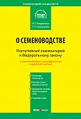 Н. Г. Романенко -Комментарий к Федеральному закону от 17 декабря 1997г.№149-ФЗ «О семеноводстве» (постатейный)