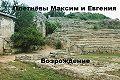 Максим Плетнёв -Возрождение