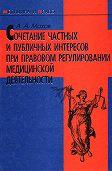 Александр Мохов -Сочетание частных и публичных интересов при правовом регулировании медицинской деятельности