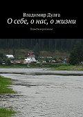 Владимир Дулга -О себе, о нас, о жизни. Повести ирассказы
