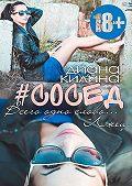 Диана Килина -#Сосед