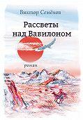 Виктор Семенов -Рассветы над Вавилоном