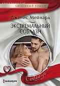 Джанис Мейнард - Экстремальный соблазн