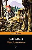 Кен Кизи -Порою блажь великая