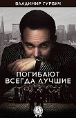 Владимир Гурвич -Погибают всегда лучшие
