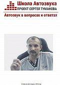 Сергей Туманов -Автозвук в вопросах и ответах